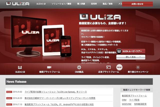 ライブ配信の拡散ソリューション「ULIZA Live Spread」が公開
