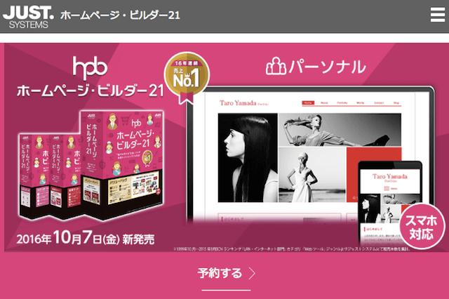 ネットショップ作成に対応した、ホームページビルダー21が新発売