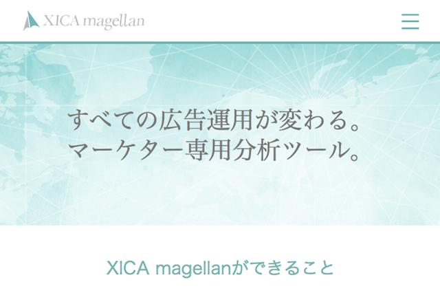 統計分析に基づいたプロモーション分析ツール「サイカマゼラン(「XICA magellan)」