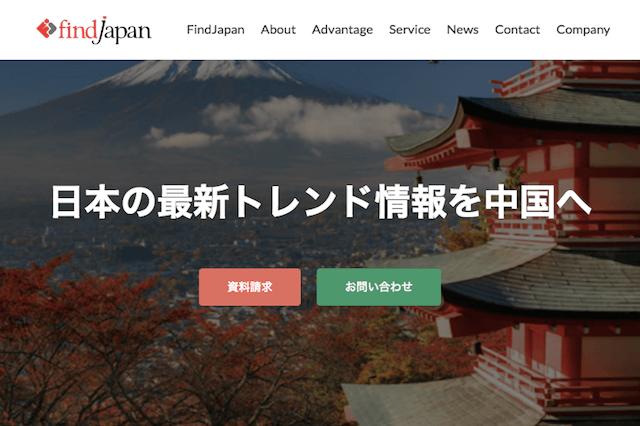 FindJapan、旅前サンプリングサービスの提供を開始