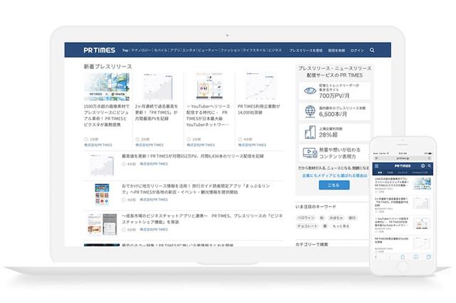 プレスリリース配信サービス「PR TIMES」が新バージョンを公開