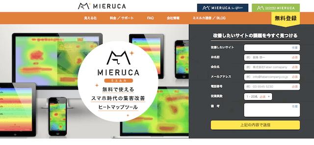 ミエルカに追加された「ヒートマップ機能」