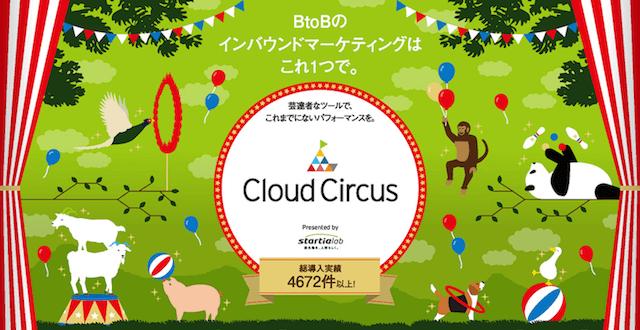 インバウンドマーケティング支援サービスCloud Circus(クラウドサーカス)