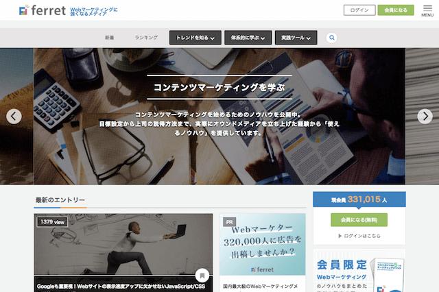 Webマーケティング総合サイト「ferret(フェレット)」がオウンドメディア立ち上げ運用支援を開始