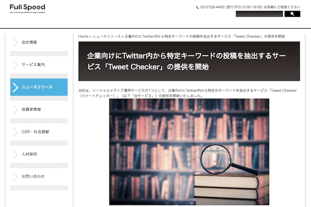 Twitterから特定ワードを抽出するTweet Checker