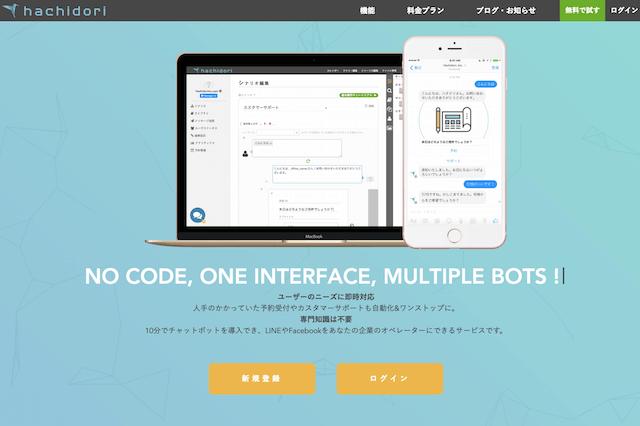 チャットボットをブラウザで作成できるツール「hachidori(ハチドリ)」