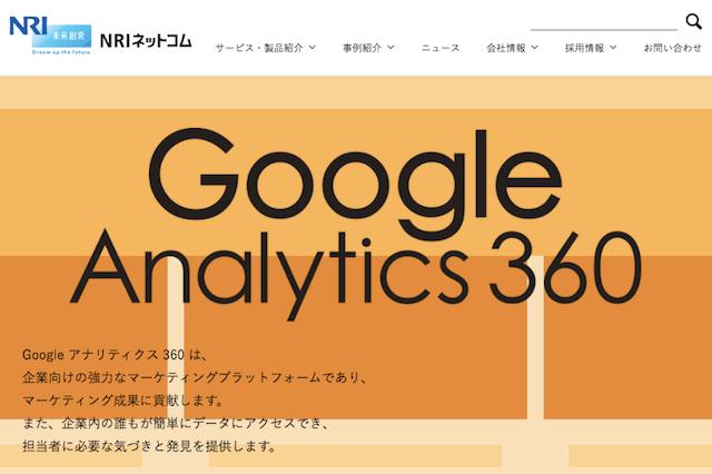 NRIネットコム、Googleオプティマイズ360の導入・サポートサービスを開始