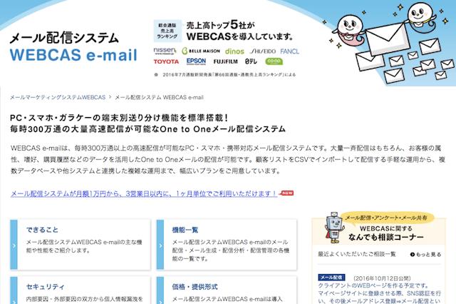 WEBCAS e-mail、リターゲティングメールを自動配信