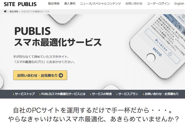 SITE PUBLIS(サイトパブリス)、PCコンテンツをスマートデバイス向けに最適化