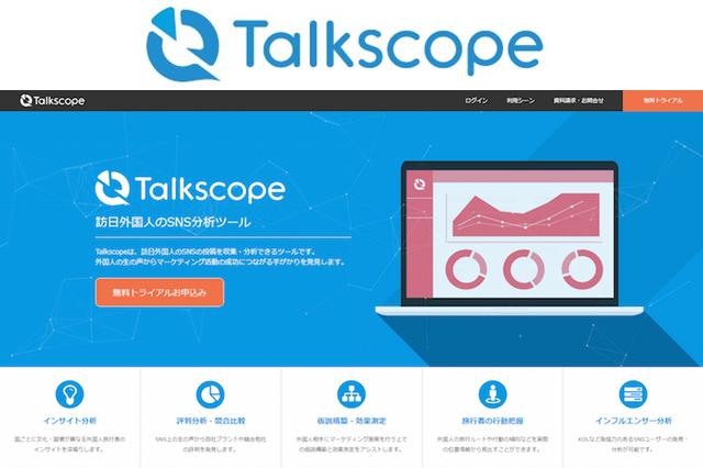 訪日外国人に特化したSNS分析ツールTalkscope