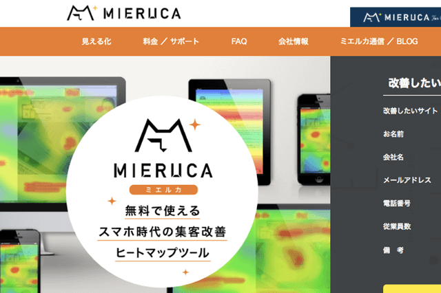 コンテンツマーケティングツールの「ミエルカ(MIERUCA)」、コンテンツ内でのユーザー行動を可視化するヒートマップ機能を追加