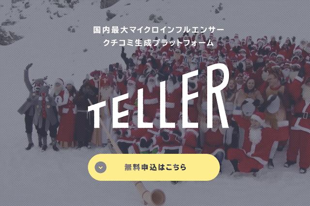 マイクロインフルエンサーを活用したクチコミ生成プラットフォーム「Teller(テラー)」