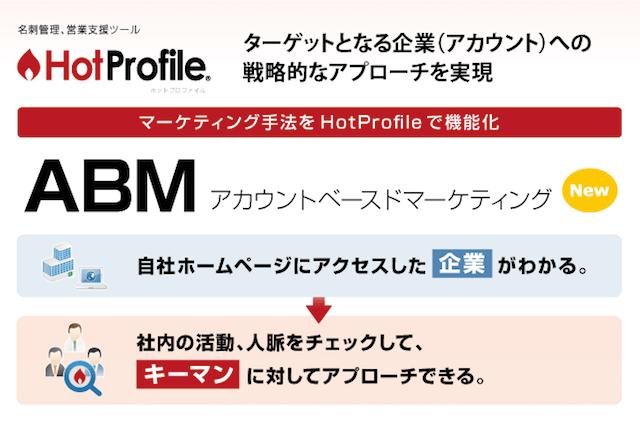 名刺管理・営業支援ツールのHotProfile(ホットプロファイル)、ABM機能を発表