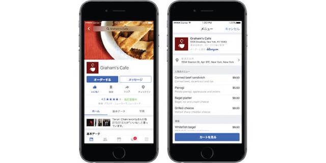サービスプロバイダと連携してFacebookページのCTAボタンの強化・追加
