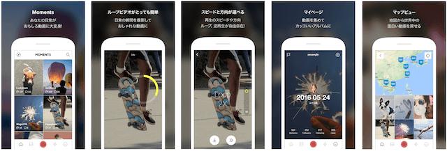 ソーシャル動画アプリ「LINE MOMENTS」の画面イメージ