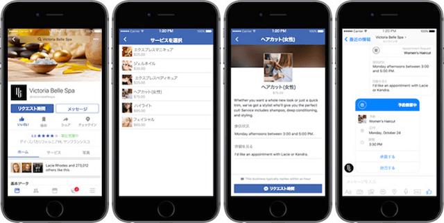 CTAボタンの強化・追加によりFacebook Messengerで問い合わせ管理や対応が可能に