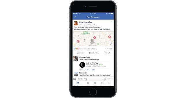 Facebookページのおすすめ機能