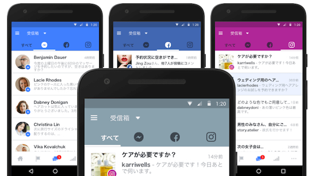 Facebook、Instagram、Messengerのメッセージを一元管理