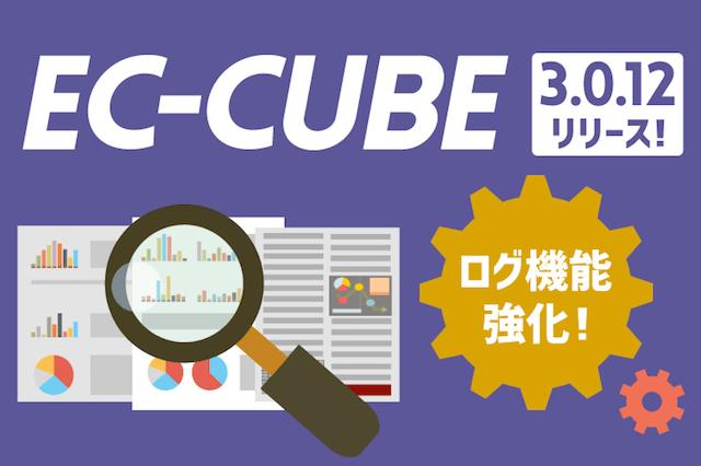 EC-CUBE 3.0.12が公開、ログ出力機能を大幅強化