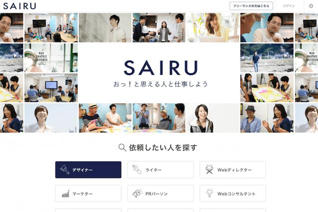 企業とプロフェッショナルをつなげるコミュニティサービス 「SAIRU(サイル)」が正式公開