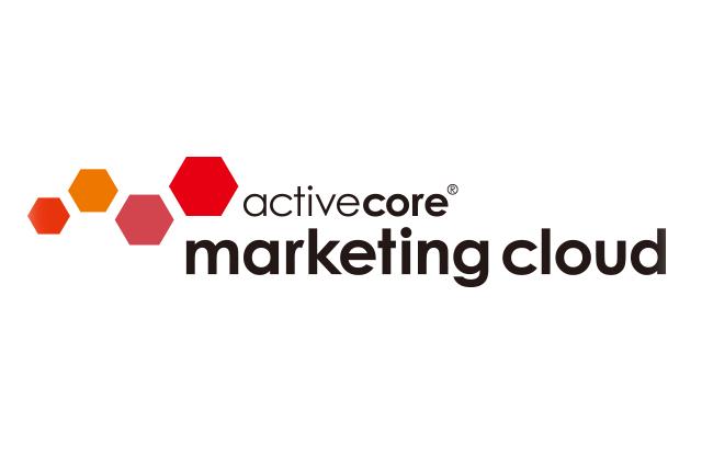 マーケティングクラウドソリューション「activecore marketing cloud」(アクティブコア マーケティングクラウド)