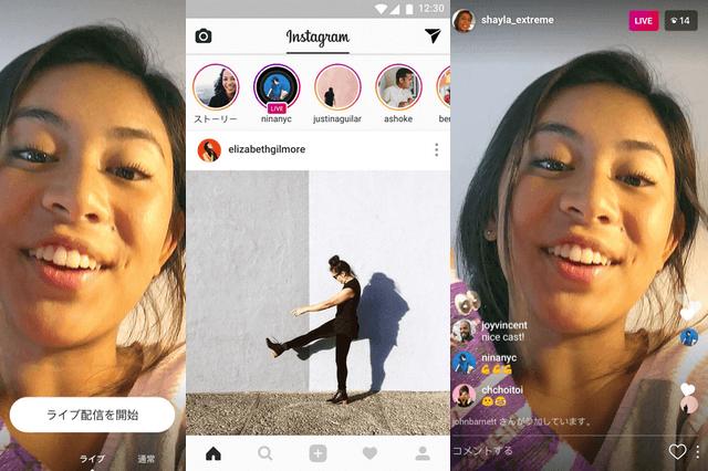 インスタグラム ストーリーズインスタグラム ストーリーズ(Instagram Stories)のライブ動画機能