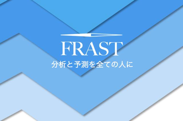 分析予測サービス「Frast」がGoogle Analytics連携機能を追加
