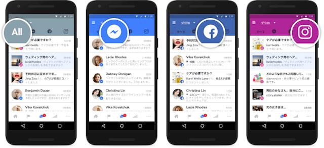 Facebook、Instagram、Messengerのメッセージを1つの受信箱で管理