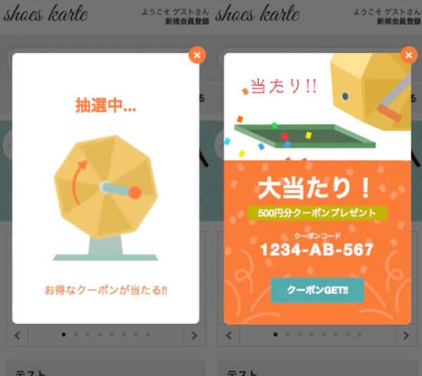 ウェブ接客プラットフォーム「KARTE(カルテ)」のくじ引き機能