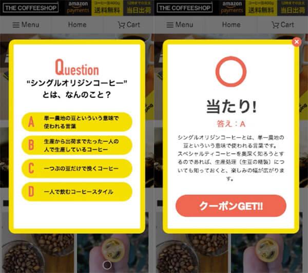 ウェブ接客プラットフォーム「KARTE(カルテ)」のクイズ機能