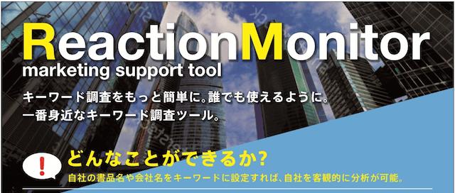人工知能(AI)が解析、ソーシャルメディア解析ツール「Reaction Monitor」