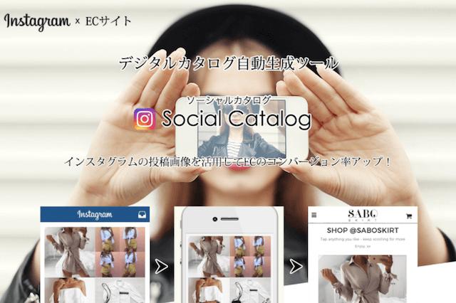 インスタグラムの投稿画像からECサイトの商品ページにリンクできるSocial Catalog(ソーシャルカタログ)