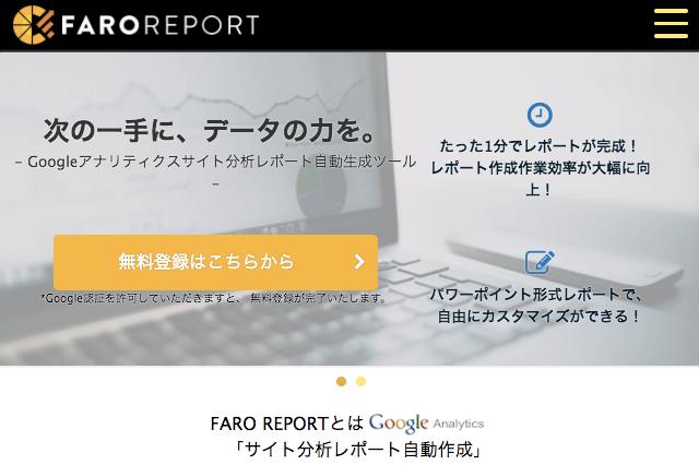 GAレポートツールFARO REPORT(ファーロレポート)、業界比較が可能に