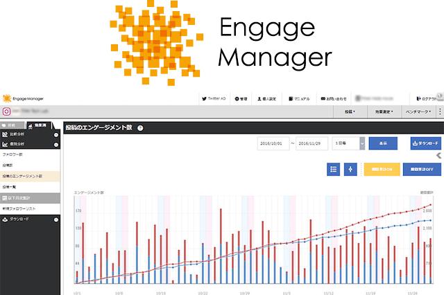 エンゲージマネージャー、Instagramの分析機能を追加