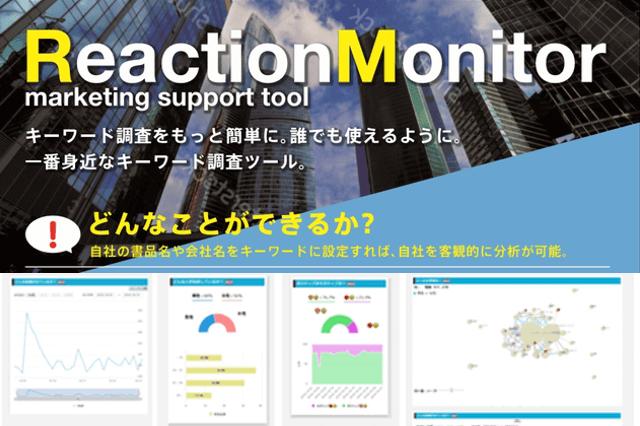 人工知能(AI)が解析、ソーシャルメディア解析ツール「Reaction Monitor」が登場