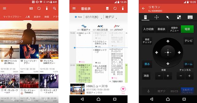 リモコン&テレビ番組表アプリ「Video & TV SideView」