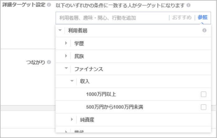 パートナーカテゴリの画面イメージ