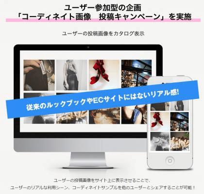 インスタグラム投稿画像のカタログ化できるSocial Catalog(ソーシャルカタログ)