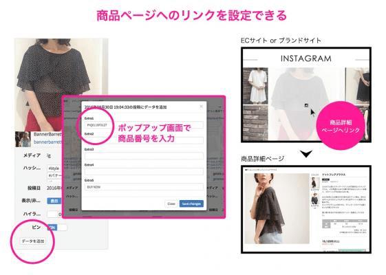 商品ページへのリンクを設定できるSocial Catalog(ソーシャルカタログ)