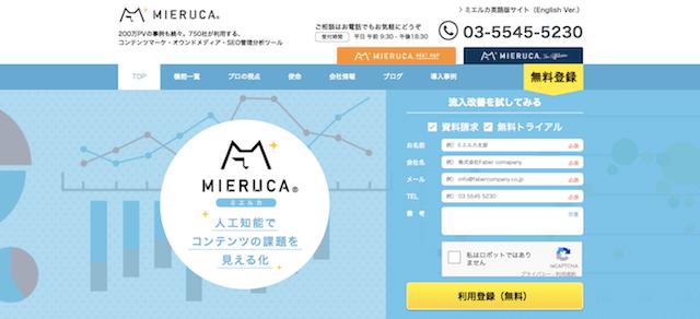 人工知能(AI)を活用したSEOプラットフォーム「MIERUCA(ミエルカ)」