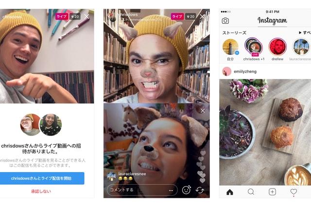 Instagramがライブ動画にゲストを追加できる機能を導入