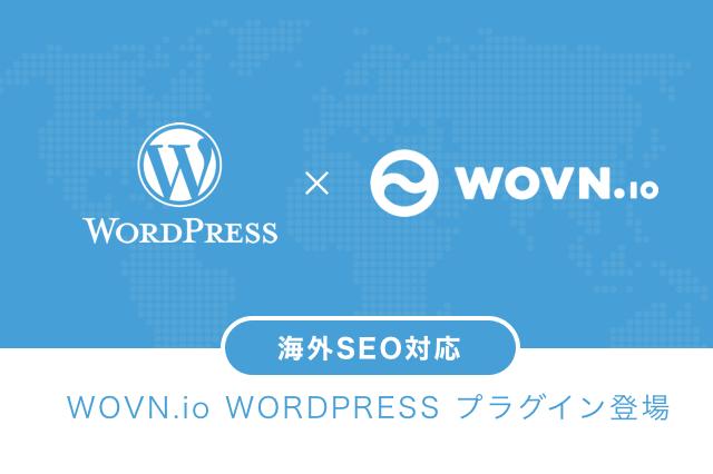 多言語化サービスWOVN.io、WordPressのプラグインを提供開始