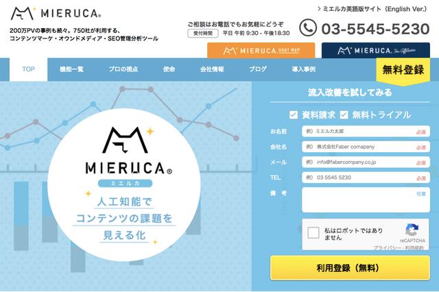 SEOツールのMIERUCA(ミエルカ)、英語版の発売を開始